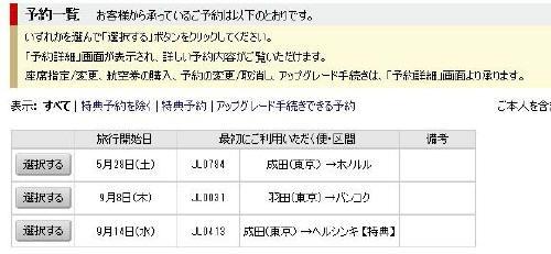yoyaku_2.jpg
